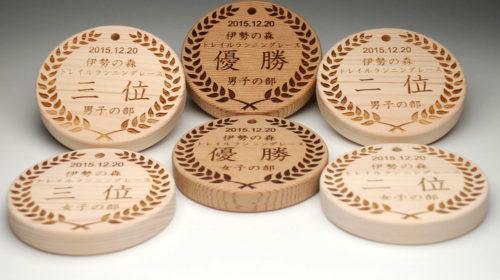 木製メダル(大会受賞者用)