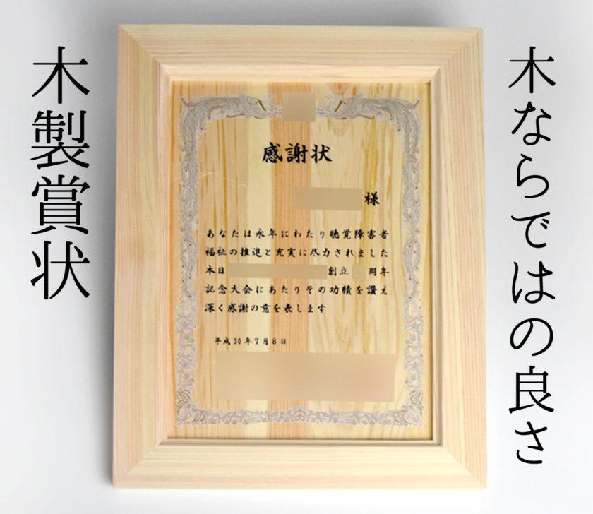 木製賞状、木の賞状
