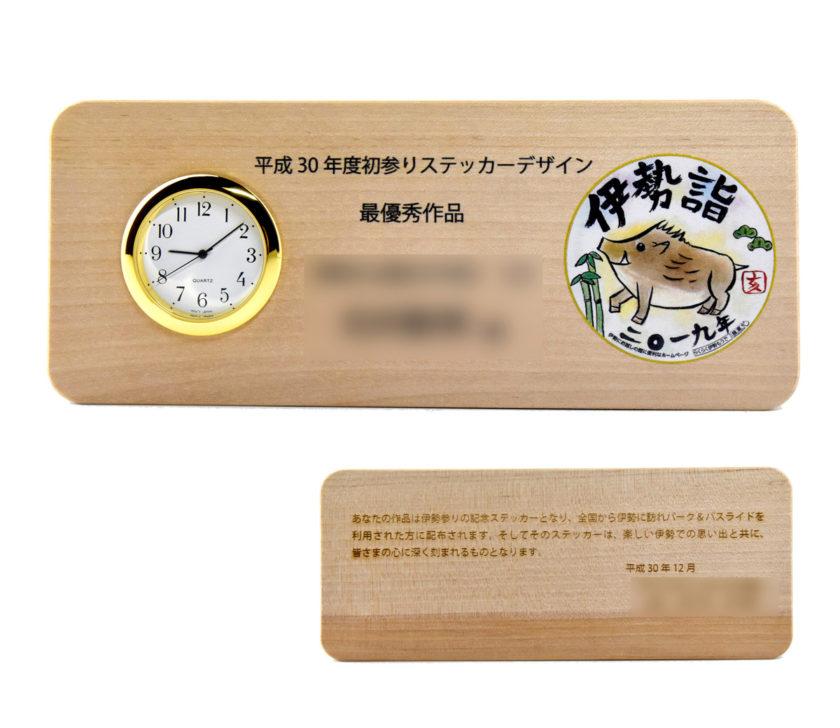 記念品置時計
