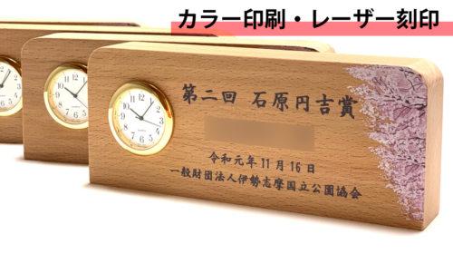 木製カラー印刷置時計